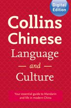 collins-chinese-language-and-culture