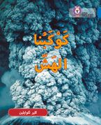 Fragile Earth: Level 16 (Collins Big Cat Arabic Reading Programme) Paperback  by Claire Llewellyn