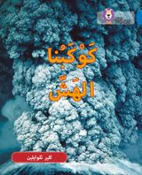 Fragile Earth: Level 16 (Collins Big Cat Arabic Reading Programme)