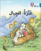 The Mountain Goat: Level 13 (Collins Big Cat Arabic Reading Programme) Paperback  by Vivian French