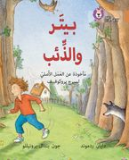 Peter and the Wolf: Level 12 (Collins Big Cat Arabic Reading Programme) Paperback  by Diane Redmond