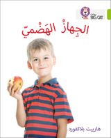 The Digestive System: Level 11 (Collins Big Cat Arabic Reading Programme)