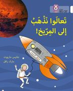Let's Go to Mars: Level 10 (Collins Big Cat Arabic Reading Programme) Paperback  by Janice Marriot