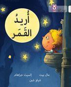 I Want the Moon: Level 10 (Collins Big Cat Arabic Reading Programme)