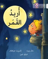 I Want the Moon: Level 10 (Collins Big Cat Arabic Reading Programme)