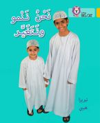 We Grow and Change: Level 9 (Collins Big Cat Arabic Reading Programme)