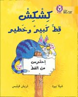 Kishkish the Big, Bad Cat: Level 9 (Collins Big Cat Arabic Reading Programme)