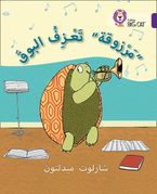 Marzooqa and the Trumpet: Level 8 (Collins Big Cat Arabic Reading Programme) Paperback  by Charlotte Middleton