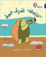 Marzooqa and the Trumpet: Level 8 (Collins Big Cat Arabic Reading Programme)
