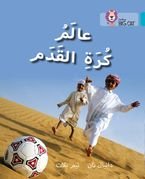 World of Football: Level 7 (Collins Big Cat Arabic Reading Programme) Paperback  by Daniel Nunn