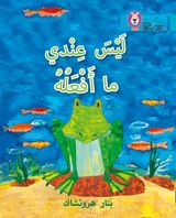 I Have Nothing to Do: Level 7 (Collins Big Cat Arabic Reading Programme)