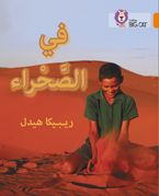 In the Desert: Level 6 (Collins Big Cat Arabic Reading Programme) Paperback  by Rebecca Heddle