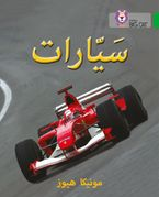 Cars: Level 5 (Collins Big Cat Arabic Reading Programme)