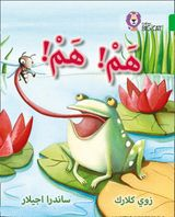Hum Hum: Level 5 (Collins Big Cat Arabic Reading Programme)