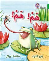 Hum Hum: Level 5 (Collins Big Cat Arabic Reading Programme)