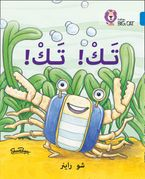 Tak Tak: Level 4 (Collins Big Cat Arabic Reading Programme) Paperback  by Shoo Rayner