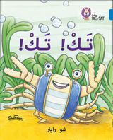 Tak Tak: Level 4 (Collins Big Cat Arabic Reading Programme)