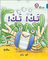 Tak Tak: Level 4 (Collins Big Cat Arabic Reading Programme)