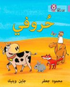 My Letters: Level 1 (KG) (Collins Big Cat Arabic Reading Programme) Paperback  by Mahmoud Gaafar