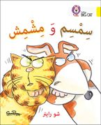 Sesame and Apricot: Level 3 (KG) (Collins Big Cat Arabic Reading Programme) Paperback  by Shoo Rayner
