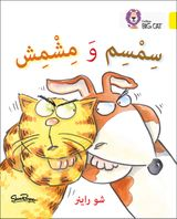 Sesame and Apricot: Level 3 (KG) (Collins Big Cat Arabic Reading Programme)