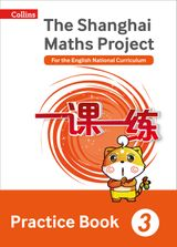 The Shanghai Maths Project Practice Book Year 3: For the English National Curriculum (Shanghai Maths)