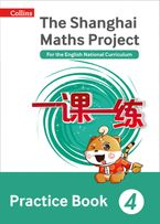 The Shanghai Maths Project Practice Book Year 4: For the English National Curriculum (Shanghai Maths) Paperback  by Professor Lianghuo Fan