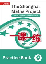 The Shanghai Maths Project Practice Book Year 9: For the English National Curriculum (Shanghai Maths)