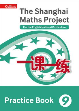 Practice Book Year 9: For the English National Curriculum (The Shanghai Maths Project)