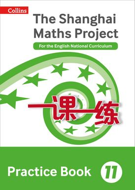 Practice Book Year 11: For the English National Curriculum (The Shanghai Maths Project)