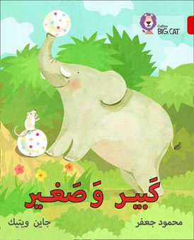 Big and Small: Level 2 (KG) (Collins Big Cat Arabic Reading Programme)