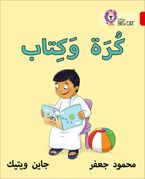 Ball and Book: Level 2 (KG) (Collins Big Cat Arabic Reading Programme) Paperback  by Mahmoud Gaafar