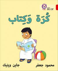 ball-and-book-level-2-kg-collins-big-cat-arabic-reading-programme
