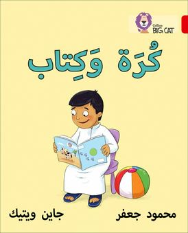 Ball and Book: Level 2 (KG) (Collins Big Cat Arabic Reading Programme)