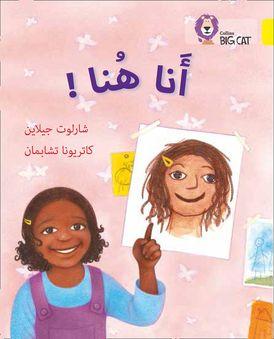 I Am Here!: Level 3 (KG) (Collins Big Cat Arabic Reading Programme)