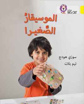 The Young Musician: Level 3 (KG) (Collins Big Cat Arabic Reading Programme)