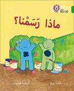 What did we Paint?: Level 5 (Collins Big Cat Arabic Reading Programme) Paperback  by Tasha Pym