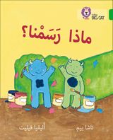 What did we Paint?: Level 5 (Collins Big Cat Arabic Reading Programme)