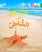 Shapes on the Seashore: Level 5 (Collins Big Cat Arabic Reading Programme) Paperback  by Francis Ridley