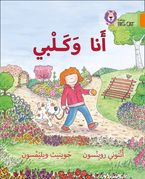 My Dog and I: Level 6 (Collins Big Cat Arabic Reading Programme) Paperback  by Anthony Robinson