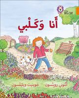 My Dog and I: Level 6 (Collins Big Cat Arabic Reading Programme)