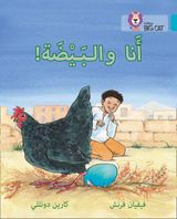The Egg and I: Level 7 (Collins Big Cat Arabic Reading Programme)