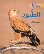 Birds: Level 9 (Collins Big Cat Arabic Reading Programme)