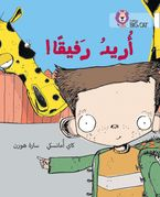 I Want a Companion: Level 10 (Collins Big Cat Arabic Reading Programme) Paperback  by Kaye Umansky