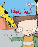 I Want a Companion: Level 10 (Collins Big Cat Arabic Reading Programme)