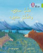 Dizzy the Bear and Wilt the Wolf: Level 11 (Collins Big Cat Arabic Reading Programme) Paperback  by Sarah Parry