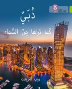Dubai From the Sky: Level 11 (Collins Big Cat Arabic Reading Programme) Paperback  by Rob Alcraft