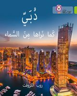 Dubai From the Sky: Level 11 (Collins Big Cat Arabic Reading Programme)