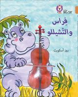 Firaas and the Cello: Level 12 (Collins Big Cat Arabic Reading Programme)