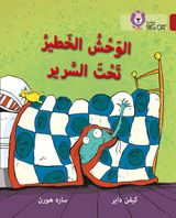 Monster Under the Bed: Level 14 (Collins Big Cat Arabic Reading Programme)